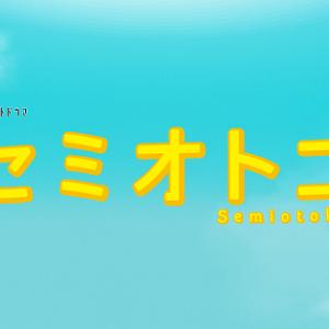 ドラマ「セミオトコ」4話あらすじ・SNS上の感想・評判・反応・5話予告!