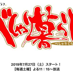 ドラマ『べしゃり暮らし』4話あらすじ・Twitter上の感想・評判・反応・5話予告!