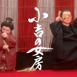 NHK土曜時代ドラマ 『小吉の女房』4話あらすじ・SNS上の感想・評判・反応・5話予告!