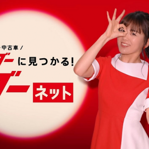 グーネット最新CM 伊原六花出演!インスタ水着画像・カップやサイズは?