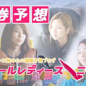 【桐生・競艇予想】第52回サンケイスポーツ杯・G3オールレディース(3日目)舟券予想!