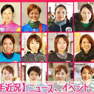 【競艇女子選手近況】ニュース、イベント、成績など<2020.01.21>