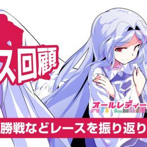 【芦屋競艇・レース回顧】G3オールレディース マクール杯
