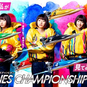 【多摩川競艇・レース展望】PG1第34回レディースチャンピオン