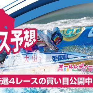【三国・競艇予想】ヴィーナスシリーズ第13戦 三国プリンセスカップ(2日目)舟券予想