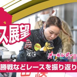 【多摩川競艇・レース展望】G3オールレディースリップルカップ