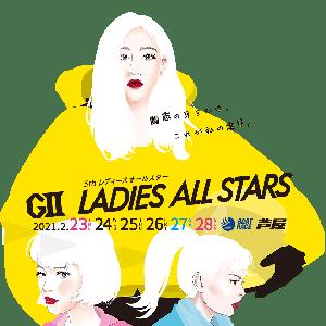 G2 第5回レディースオールスター【競艇予想・レース展望・ボートレース芦屋】