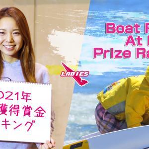 競艇女子獲得賞金ランキング2021