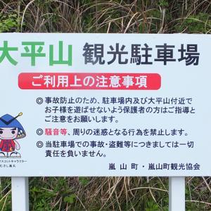 2019.5/6 嵐山渓谷周辺ウォ〜キング