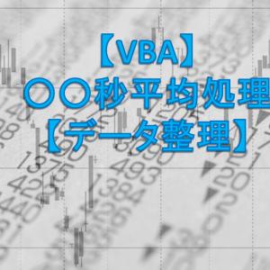 【VBA】○○秒平均処理【データ整理】