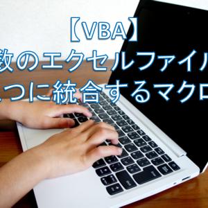 【VBA】複数個あるエクセルファイルを1つのファイルにまとめるプログラム