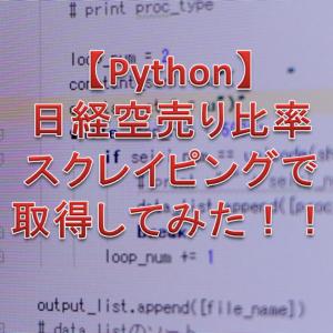 【Python】スクレイピングで日経の空売り比率をCSVファイルにダウンロードしてみた