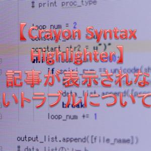 【Crayon Syntax Highlighter】記事が表示されないトラブル