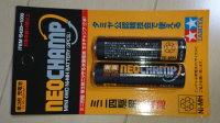 ミニ四駆用の電池はネオチャンプかインパルス ライトタイプがおすすめ