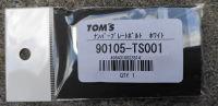 ナンバープレートボルトをトムスの軽量アルミニウム製ボルトに交換してステルス化