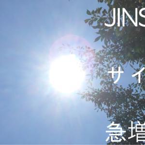 【2019】JINS Switchは、サイクリストにとってメリットしかない。