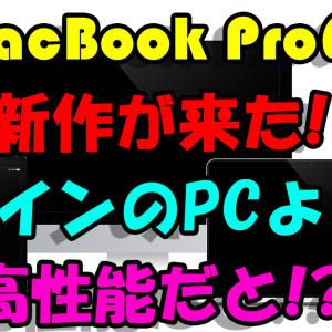 MacBook Proの新作が来た!メインのPCより高性能だと!?