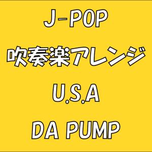 DA PUMPの話題曲【U.S.A.】がノリの良さをそのままに吹奏楽アレンジに!U・S・A!