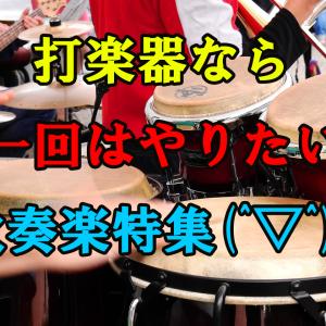 打楽器なら一回はやりたい吹奏楽特集(^▽^)/