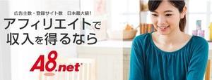 【A8.net】開発/運用エンジニア募集!!東京都の求人情報