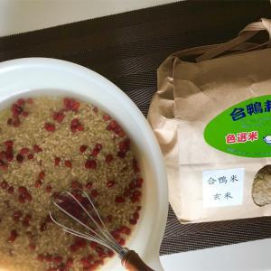 「酵素玄米」炊いてます