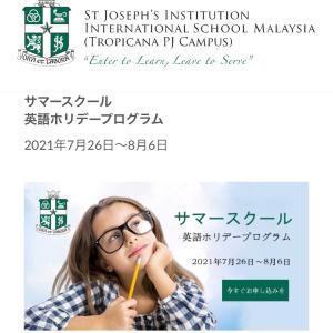 イギリス式/IB国際バカロレア/シンガポール数学が学べるインターで夏休みのホリデープログラム