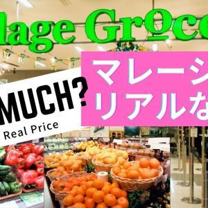 HOW MUCH MALAYSIA REAL PRICE? マレーシアの物価は本当に安い?スーパ