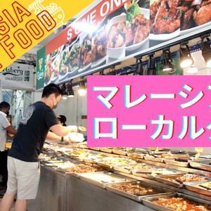安くて美味しい!マレーシア ローカルグルメ!