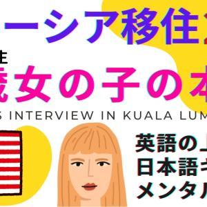 マレーシア移住2年!中学2年生13歳女子にインタビュー!英語の上達・日本語キープ・メンタルの変化