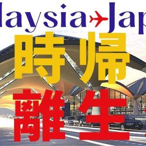 マレーシアから日本に一時帰国!!6日間のホテル隔離生活!