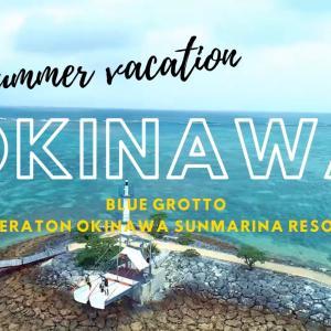 夏休み沖縄旅行!!青の洞窟シュノーケリング&シェラトン沖縄サンマリーナリゾート