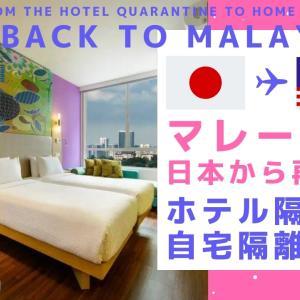 マレーシア再入国!ホテル隔離から自宅隔離への道