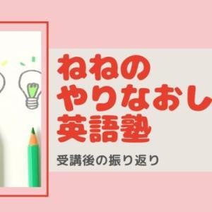 【ねね塾】1か月限定☆パパママ向け「やりなおし英語塾」開催報告