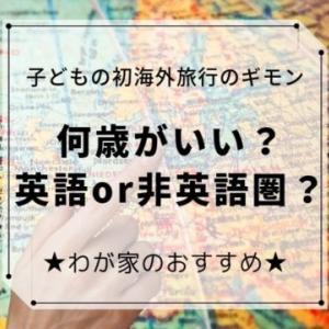 【子どもの初めての海外旅行のギモン】何歳がいい?英語or非英語圏?