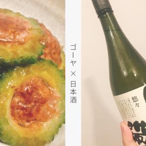 【ゴーヤ×日本酒】令和最初の夏のピリオド.