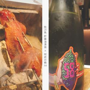 秋刀魚史上最強⁉︎ 肝醤油漬焼×58