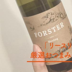 【随時更新】リースリング白ワインに合わせたいオススメのおつまみとは?