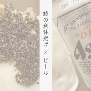 【茶の共演】鯵の利休揚げ×ビール ちゃんと和食のペアリング