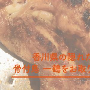 世界一ビールが進む料理 骨付鳥「一鶴」 をお取り寄せ!!