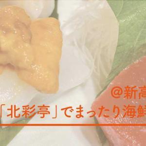 新高円寺『くいもの屋北彩亭』で美味しくほっこり晩酌を。