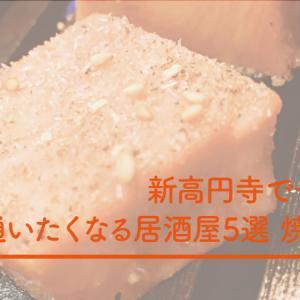 新高円寺 で一献。通いたくなる居酒屋5選 焼肉編