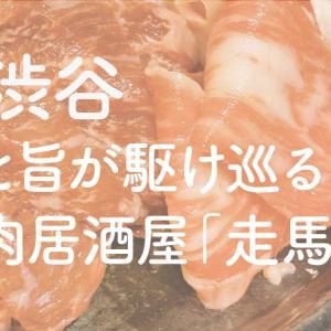 【渋谷】馬と旨が、駆け巡る馬肉居酒屋「走馬灯」