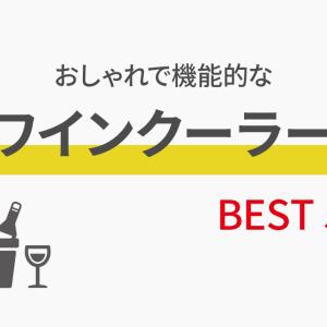 自宅で美味しいワインを飲みたいあなたへ おしゃれで機能的なワインクーラー5選