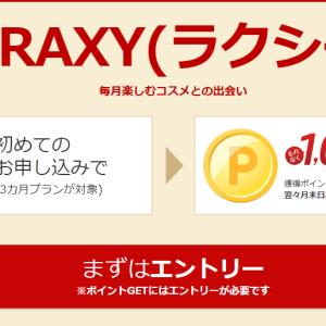RAXY(ラクシー)はポイントサイト経由より楽天カードのほうがお得な理由