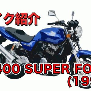 ざっくりバイク紹介#008 HONDA CB400 SUPER FOUR(1999-)