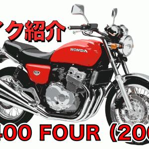 ざっくりバイク紹介#007 HONDA CB400 FOUR(1997-)