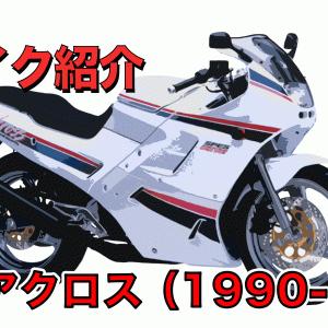 ざっくりバイク紹介#013 SUZUKI アクロス(1990-)