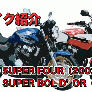 ざっくりバイク紹介#012 HONDA CB400 SUPER FOUR(2003-) / CB400 SUPER BOL D'OR(2005-)
