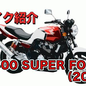 ざっくりバイク紹介#010 HONDA CB400 SUPER FOUR(2002-)