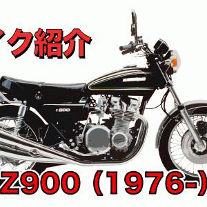 ざっくりバイク紹介#016 KAWASAKI Z900(1976-)